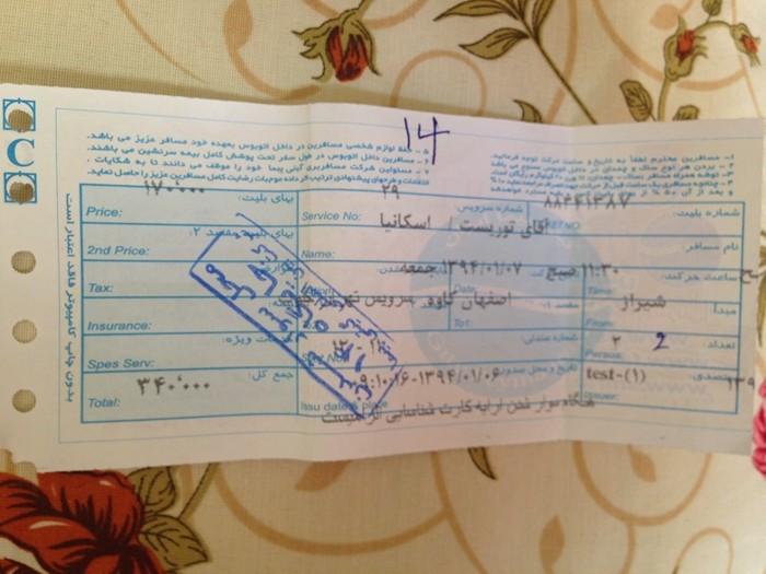 値段の割にクオリティ高し♪イラン国内の移動情報 (9)