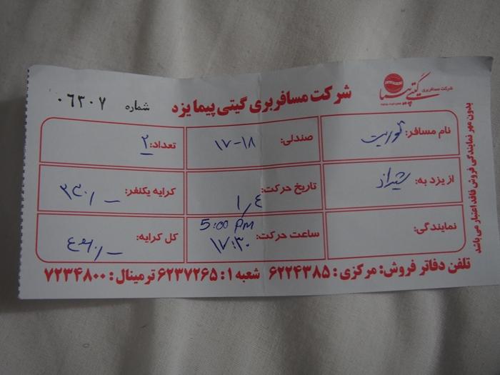 値段の割にクオリティ高し♪イラン国内の移動情報 (10)