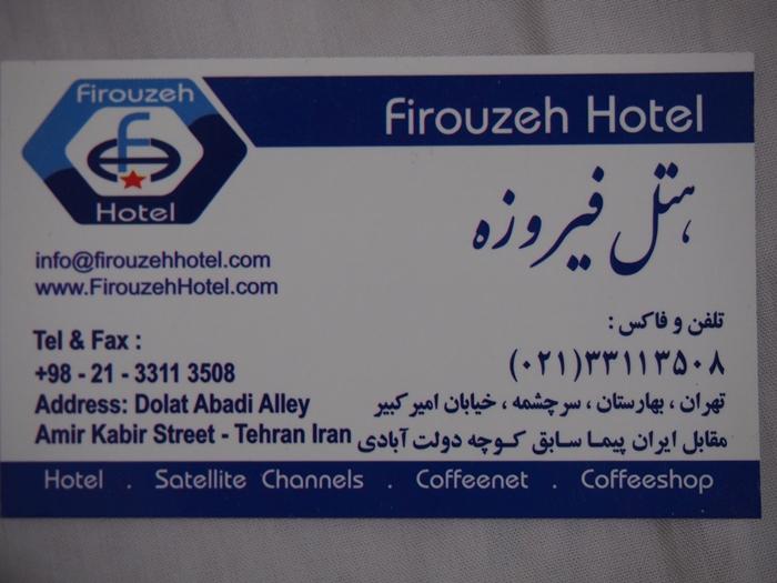 イラン宿情報 (1)