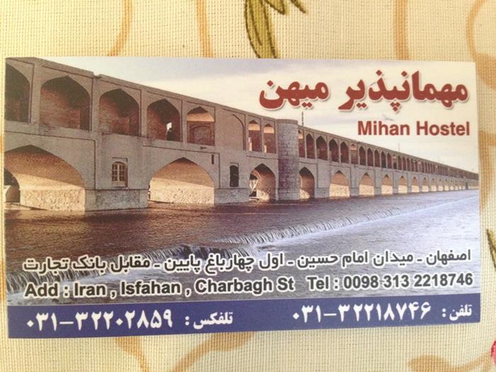 イラン宿情報 (11)