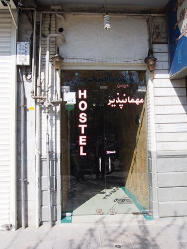 イラン宿情報 (15)