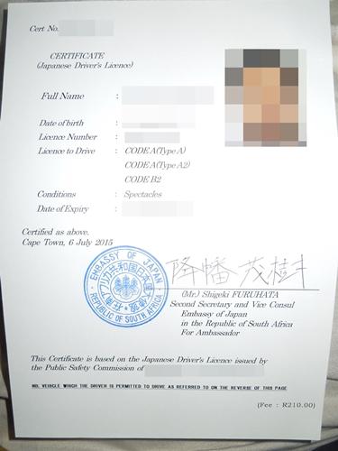 パスポート増補と免許証の翻訳証明書の取得@ケープタウン