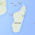 【マダガスカル12】マダガスカルの旅 まとめ
