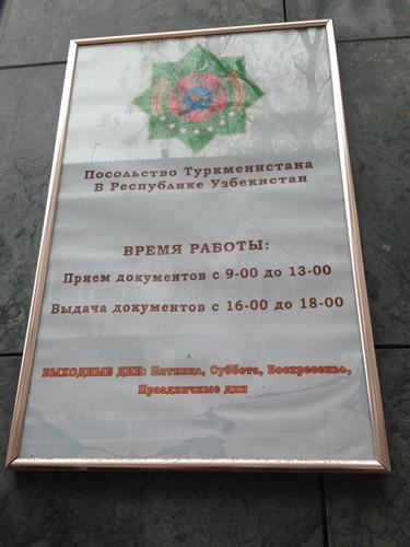 【ビザ情報】トルクメニスタンビザ情報(タシュケント ウズベキスタンにて取得) (3)