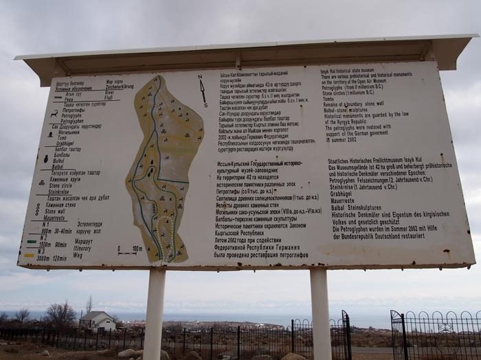 冬のイシククル湖へ!~チョルポン・アタの町より~ (1)