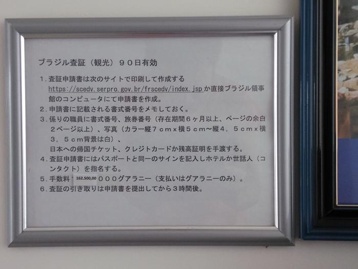 【ビザ情報】ブラジルビザ情報(エンカルナシオン/パラグアイにて取得) (4)
