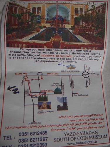 イラン宿情報