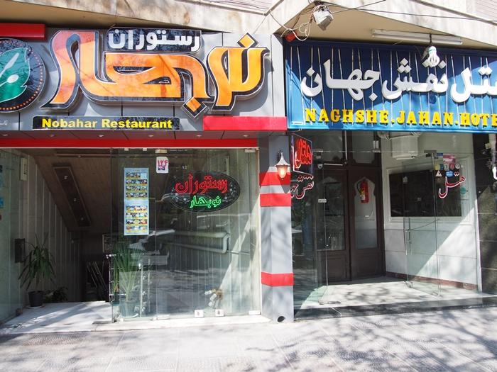 世界の半分とはなんぞ?イランの真珠・エスファハーン! (17)