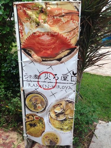 【メキシコ04】カンクンの美味しいラーメン屋日本食レストラン「らあ麺火ろ屋」 (3)