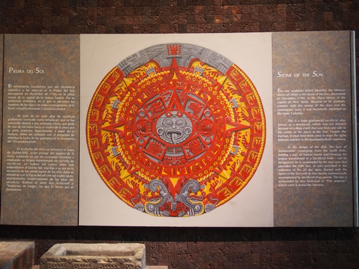 【メキシコ09】人類学博物館でアステカ・カレンダーにご対面! (23)