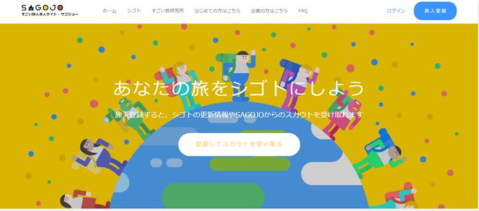 【お知らせ】Kaikeizineにて公認会計士・税理士限定の旅人ライター募集?! (3)