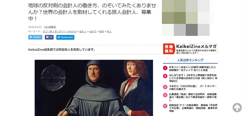 【お知らせ】Kaikeizineにて公認会計士・税理士限定の旅人ライター募集?!