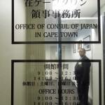 【南アフリカ03】パスポート増補と免許証の翻訳証明書の取得@ケープタウン