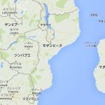 【モザンビーク05】モザンビーク まとめ