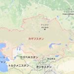 【カザフスタン03】カザフスタンの旅 まとめ
